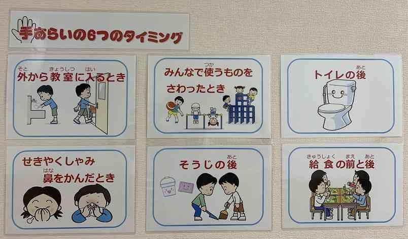 保健室掲示 手洗いタイミングIMG_4432[1].jpg