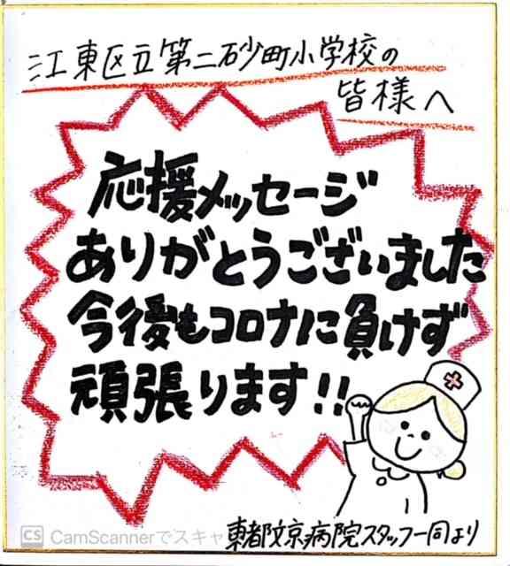 メッセージ 東都文京病院 IMG_6170.JPG