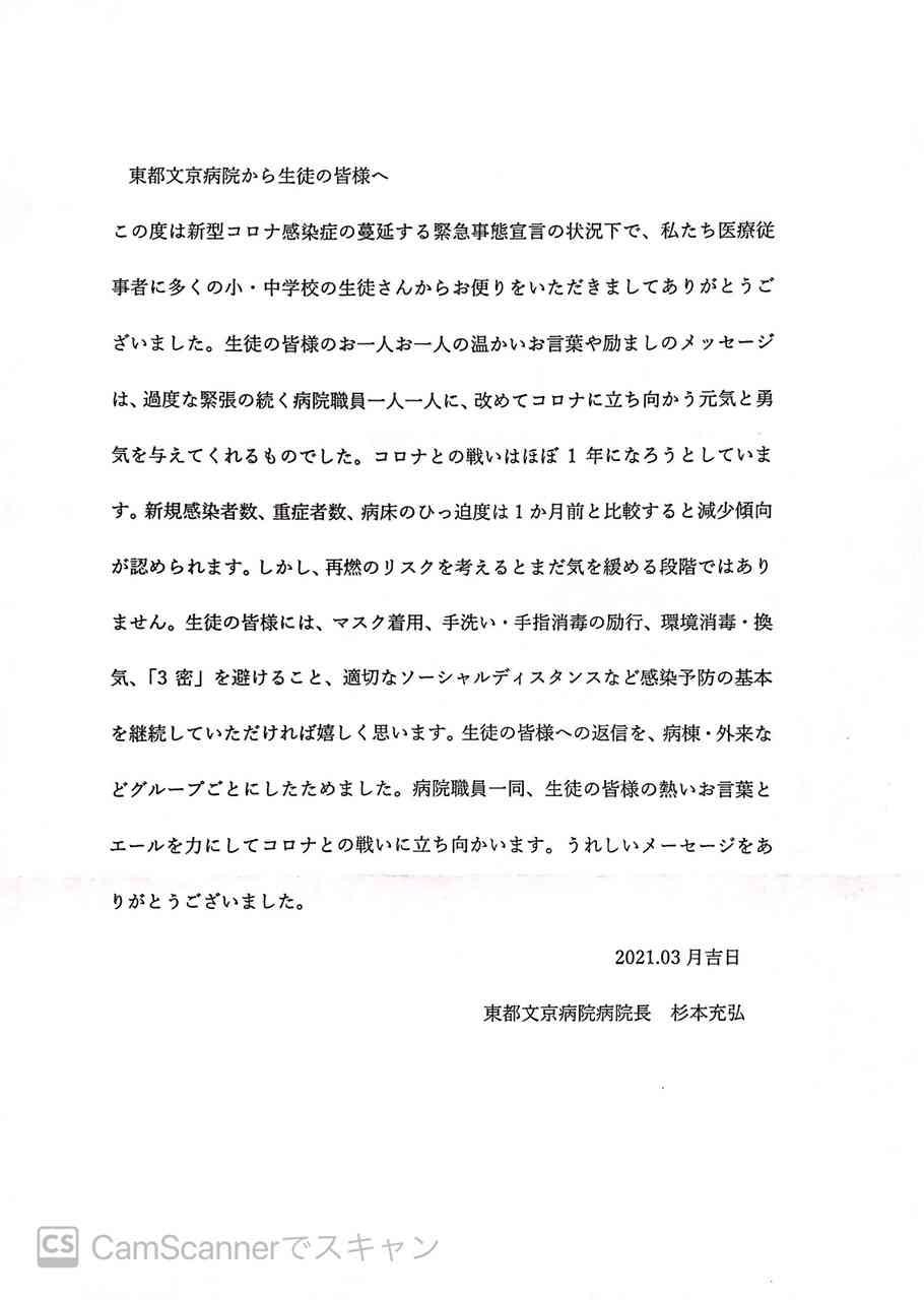 お手紙 東都文京病院 MG_6171.JPG